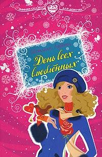 День всех влюбленных - Светлана Лубенец