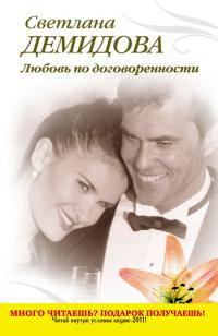 Любовь по договоренности - Светлана Лубенец