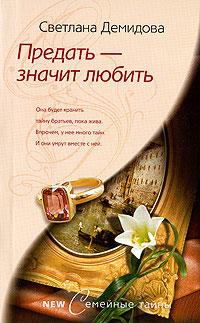 Предать - значит любить - Светлана Лубенец