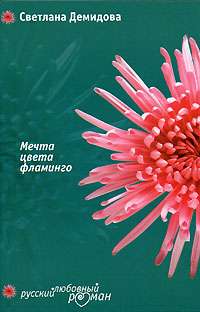 Мечта цвета фламинго - Светлана Лубенец