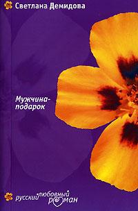 Мужчина-подарок - Светлана Лубенец