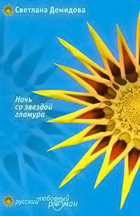 Ночь со звездой гламура - Светлана Лубенец