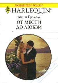 От мести до любви - Линн Грэхем