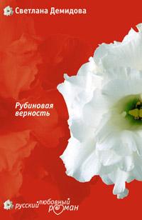 Рубиновая верность - Светлана Лубенец