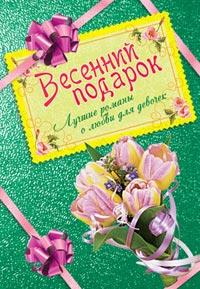 Весенний подарок для девочек - Вера Иванова