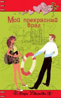 Мой прекрасный враг - Вера Иванова