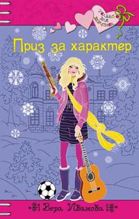 Приз за характер - Вера Иванова