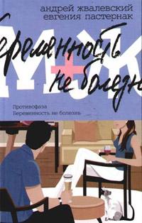 Противофаза - Евгения Пастернак