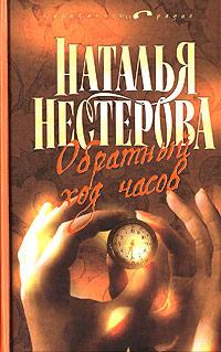 Обратный ход часов - Наталья Нестерова