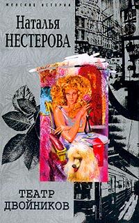 Театр двойников - Наталья Нестерова