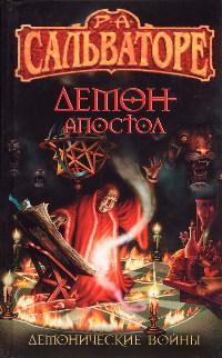 Демон-Апостол - Роберт Энтони Сальваторе