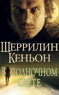 В полночном свете - Шеррилин Кеньон