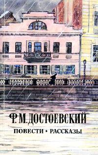 Сон смешного человека - Федор Достоевский