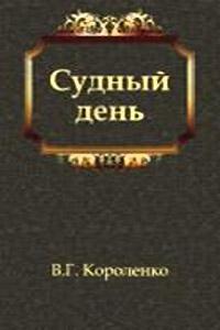 Судный день - Владимир Короленко