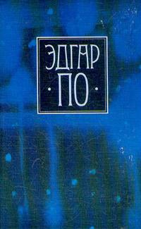 Сборник «Рассказы» 1845 - Эдгар Аллан По