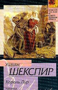 Король Лир - Уильям Шекспир