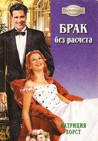 Брак без расчета - Патриция Хорст
