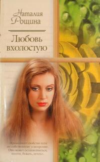 Любовь вхолостую - Наталья Рощина