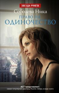 Право на одиночество - Ника Соболева