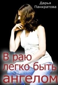 В раю легко быть ангелом - Дарья Панкратова