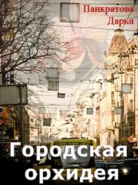 Городская орхидея - Дарья Панкратова