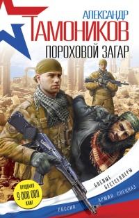 Пороховой загар - Александр Тамоников