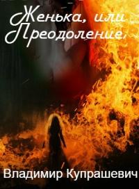 Женька, или Преодоление - Владимир Купрашевич