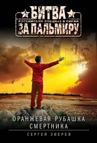 Оранжевая рубашка смертника - Сергей Зверев