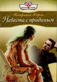 Невеста с приданым - Патриция Хорст