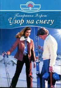 Узор на снегу - Патриция Хорст