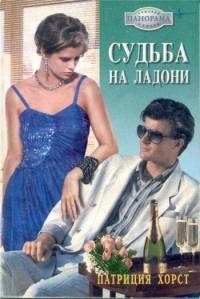 Судьба на ладони - Патриция Хорст