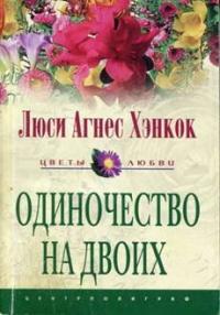 Одиночество на двоих - Люси Агнес Хэнкок