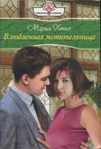 Влюбленная мстительница - Мэрил Хэнкс