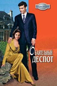 Обаятельный деспот - Виктория Шарп