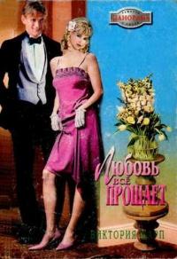 Любовь все прощает - Виктория Шарп