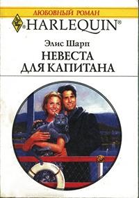 Невеста для капитана - Элис Шарп
