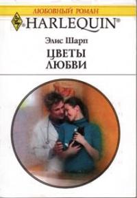 Цветы любви - Элис Шарп