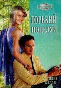 Горький поцелуй - Летиция Шелли