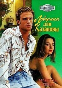 Ловушка для Казановы - Франческа Шеппард