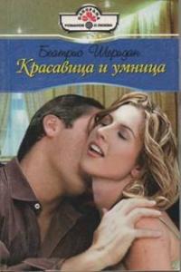 Красавица и умница - Беатрис Шеридан