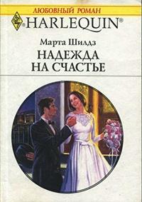 Надежда на счастье - Марта Шилдз
