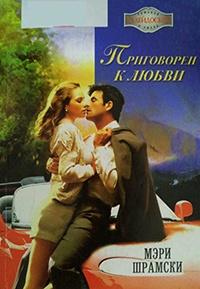 Приговорен к любви - Мэри Шрамски