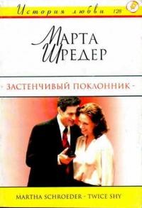 Застенчивый поклонник - Марта Шредер