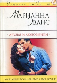 Друзья и любовники - Марианна Эванс