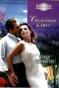 Свадебный блюз - Уэнди Эдерингтон
