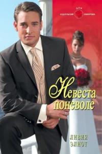 Невеста поневоле - Ливия Элиот