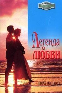 Легенда о любви - Лора Эллиот