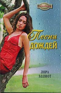 Песни дождей - Лора Эллиот