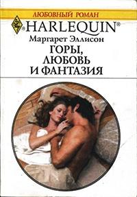 Горы, любовь и фантазия - Маргарет Эллисон