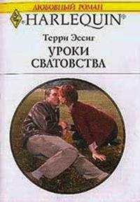 Уроки сватовства - Терри Эссиг